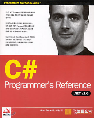 C# Programmer's Reference