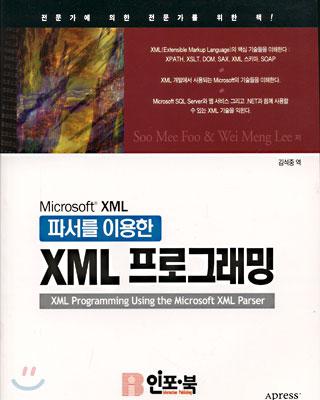 Microsoft XML 파서를 이용한 XML 프로그래밍