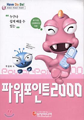 파워포인트 2000