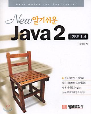 New 알기쉬운 Java 2