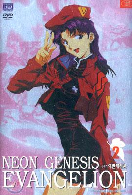 신세기 에반게리온 Vol.2 Neon Genesis Evangelion Vol.2