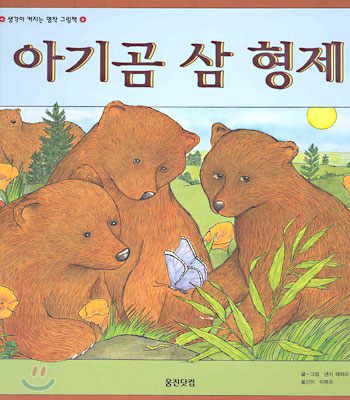 아기곰 삼 형제