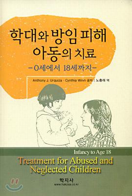 학대와 방임피해 아동의 치료