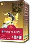 봉신연의 전편 박스세트 Box Set