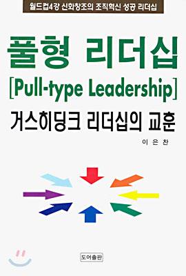 풀형 리더십
