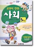 교과서 만화 5학년 사회