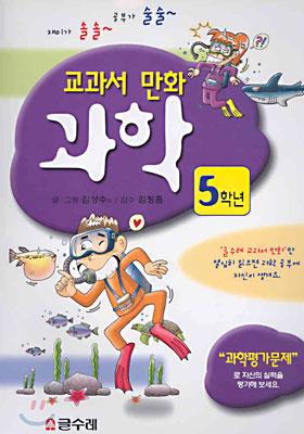 교과서 만화 5학년 과학