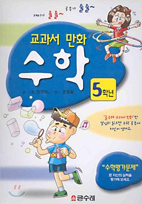 교과서 만화 5학년 수학