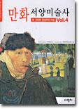 만화 서양미술사 Vol.4