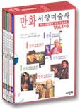 만화 서양미술사 세트