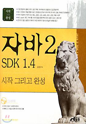 자바 2 SDK 1.4