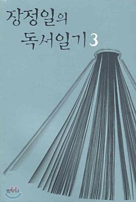 장정일의 독서일기 3 (1995~ 1997)