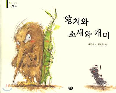 왕치와 소새와 개미