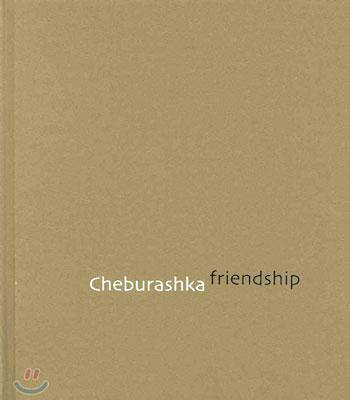 Cheburashka Friendship - 체브라시카