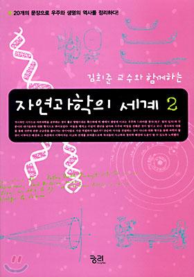 자연과학의 세계 2