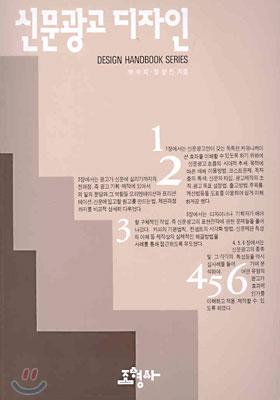 신문광고 디자인