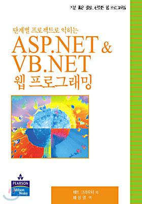 ASP.NET & VB.NET 웹 프로그래밍