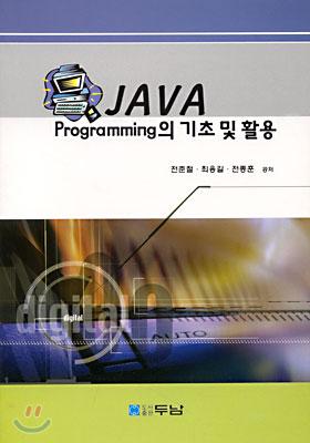 JAVA Programming의 기초 및 활용