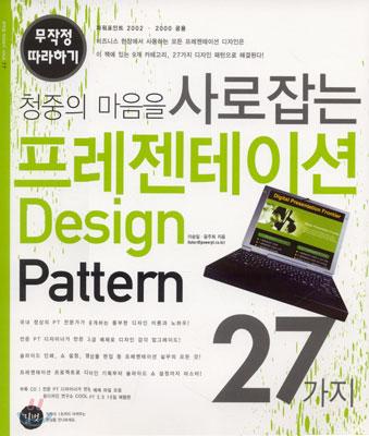 프레젠테이션 Design Pattern 27가지