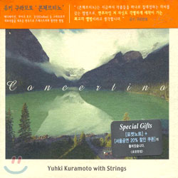 Yuhki Kuramoto (유키 구라모토) With Strings: Concertino