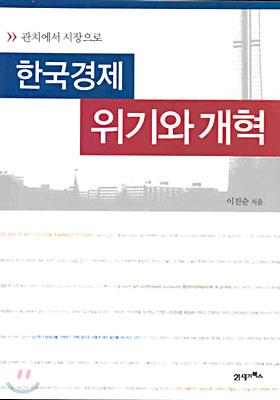 한국경제 위기와 개혁