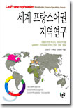 세계 프랑스어권 지역연구