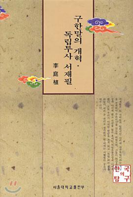 구한말의 개혁 독립투사 서재필