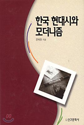 한국 현대시와 모더니즘
