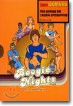 �α� ����Ʈ Boogie Nights