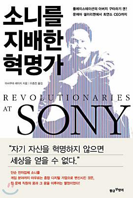 소니를 지배한 혁명가