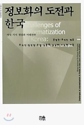 정보화의 도전과 한국