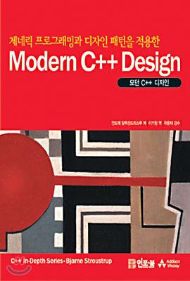 Modern C++ Design(모던 C++ 디자인)