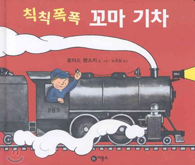 칙칙폭폭 꼬마 기차