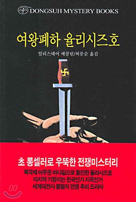 여왕폐하 율리시즈호