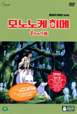 모노노케 히메 (2disc)
