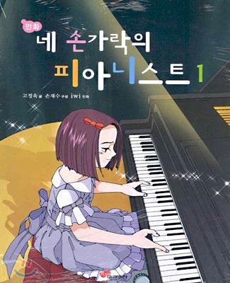 네 손가락의 피아니스트 1