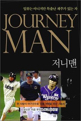 저니맨 Journey Man