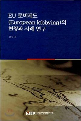 EU 로비제도(EUROPEAN LOBBYING)의 현황과 사례 연구