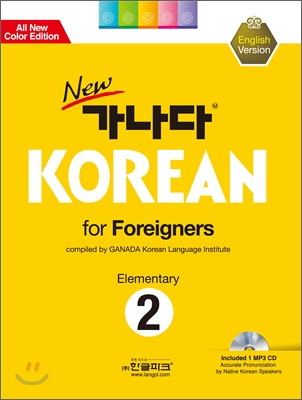 new 가나다 KOREAN for Foreigners 2 Elementary