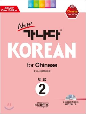 new 가나다 KOREAN for Chinese 2