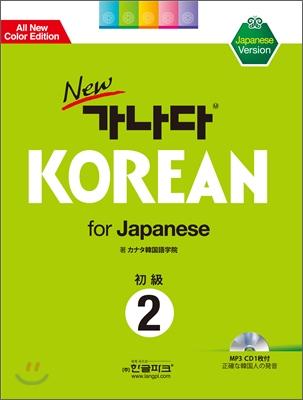 new 가나다 KOREAN for Japanese 2