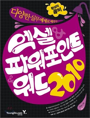 환상의 콤비 엑셀 & 파워포인트 & 워드 2010