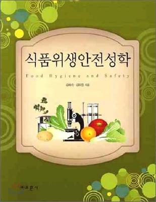 식품위생안전성학