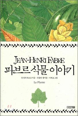 파브르 식물 이야기