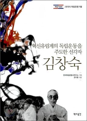혁신유림계의 독립운동을 주도한 선각자 김창숙