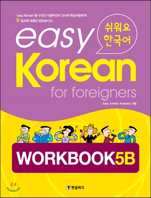easy Korean for foreigners WORKBOOK 5B