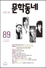 문학동네 (계간) : 89호 (2016년 겨울호)