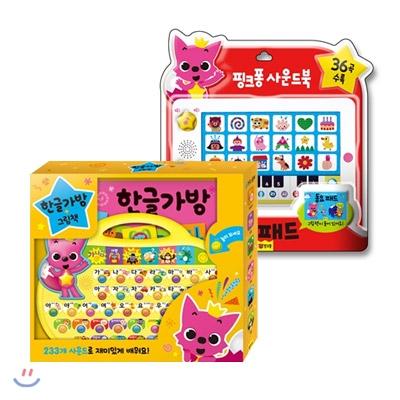 핑크퐁 사운드북 한글가방 + 핑크퐁 사운드북 동요패드