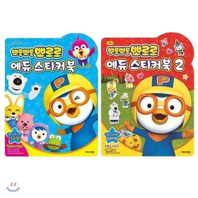 뽀롱뽀롱 뽀로로 에듀 스티커북 + 뽀로로 에듀 스티커북 2