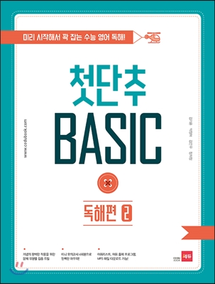 첫단추 BASIC 독해편 2